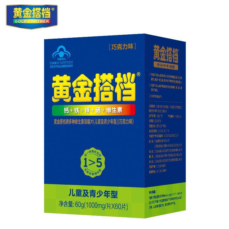 2盒黄金搭档旗舰店维生素咀嚼片