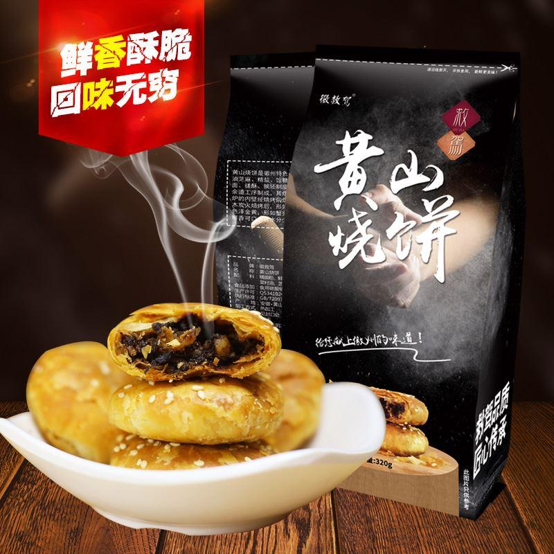 安徽特产梅干菜烧饼20个/袋