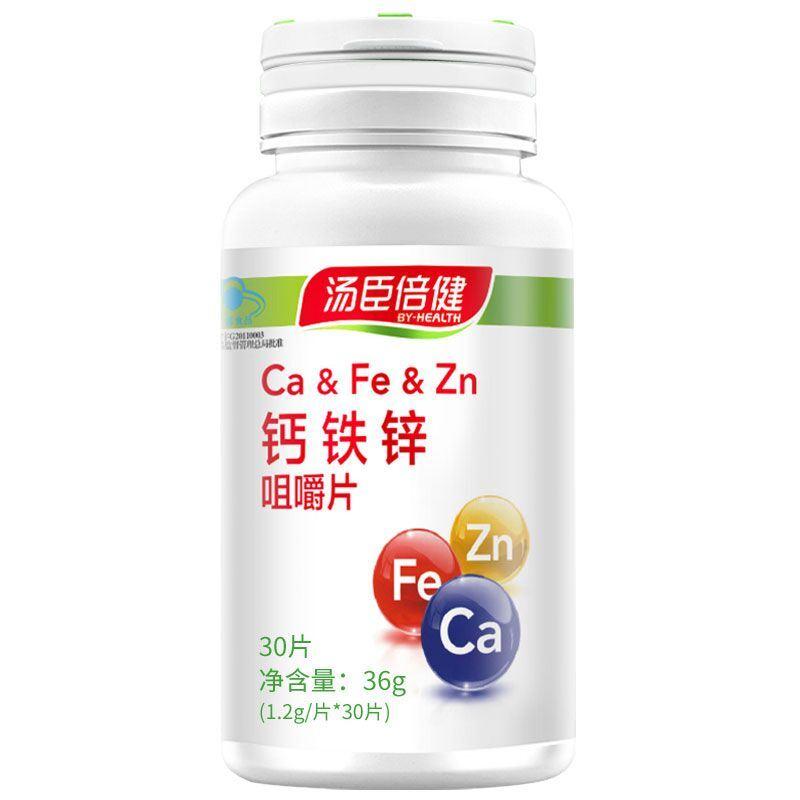 【汤臣倍健】维生素C+E咀嚼片30片