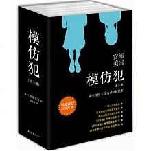 《模仿犯》(全三册 )