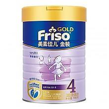 镇店之宝:Friso美素佳儿 金装4段儿童成长配方奶粉 900g 原装进口