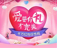【活动】情人节 全品类优惠券领取500-30/200-10/100-5