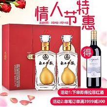 意在其中:五粮液 永不分梨 375ml*2瓶 白酒礼盒