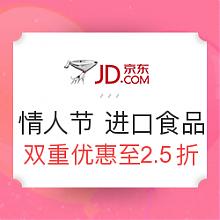 京东 情人节 进口食品会场 低至2.5折