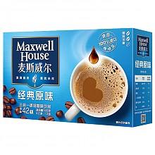 麦斯威尔 原味速溶咖啡42条(546克/盒)
