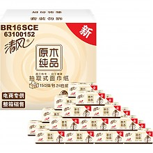 限地区:清风(APP)抽纸 原木纯品 2层150抽软抽*24包