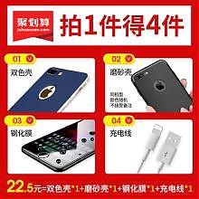 鑫盾 iPhone7/7Plus手机壳两个 钢化膜 数据线