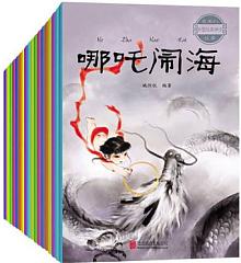 中国神话故事 注音版 20册