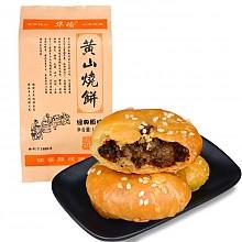 华瑜黄山烧饼原味170g*15件
