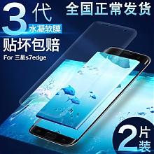 三星 S7 Edge 3D全覆盖水凝膜 送数据线 手机壳 贴膜工具