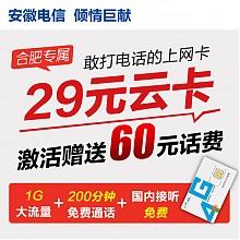 安徽电信 4G云套餐号码卡