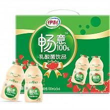 限地区:伊利畅意乳酸菌饮品草莓味100ml*30