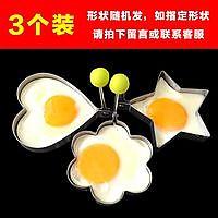 不锈钢煎蛋器3件套