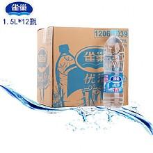 限地区:雀巢优活饮用水1.5L*12瓶