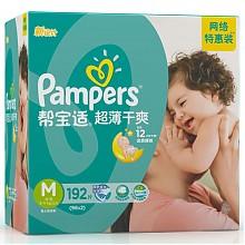帮宝适婴儿纸尿裤M192片