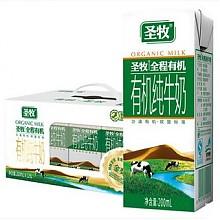 圣牧全程有机全脂纯牛奶 200ml*12盒