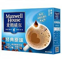 麦斯威尔 原味速溶咖啡20条(260克/盒)