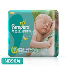 帮宝适婴儿纸尿裤 NB码 96片