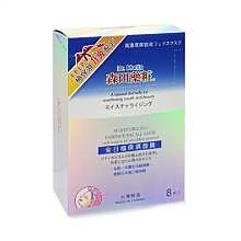 森田药妆全日极保湿面膜8片*3盒