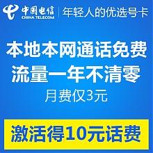 江苏电信 New IFREE 手机号码卡 月租仅3元