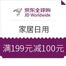 京东PLUS会员:全球购家居日用