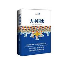 《大中国史》吕思勉著 Kindle版