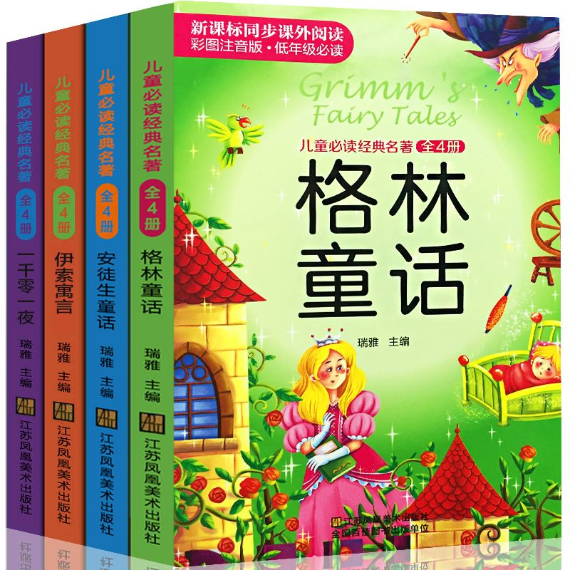 全4册格林童话全集