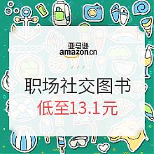 中亚PrimeDay:亚马逊中国 镇店之宝 职场社交图书