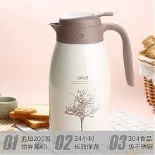 OPUS不锈钢家用保温瓶2L