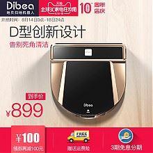地贝D900家用全自动智能扫地机器人
