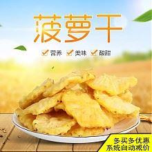 新低价:福建漳州菠萝干250g