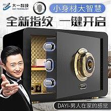 吴京代言大一科技指纹密码保险箱