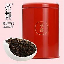 茶都茶叶特级祁门红茶