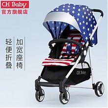 CHBABY 超轻便婴儿伞车