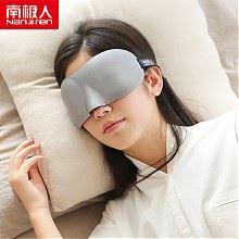 南极人3D立体睡眠眼罩