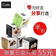 Cudie酒心七夕巧克力豆礼盒装5盒