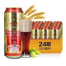 凯尔特人 红啤酒500ml*24罐