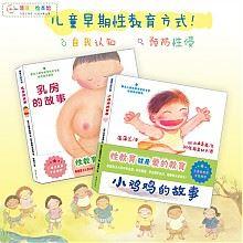 《小鸡鸡的故事 乳房的故事》(共2册)