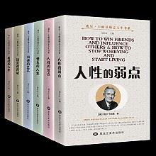 正版卡耐基《人性的弱点》全集6册