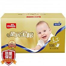 雀氏 柔润金棉 婴儿纸尿裤 L108+凑单品