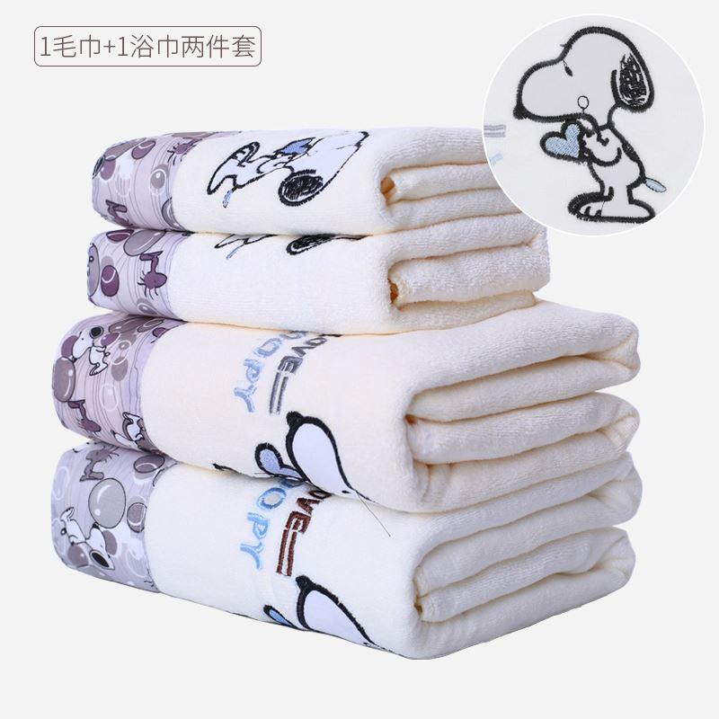 【亿恒】加大浴巾毛巾两件套