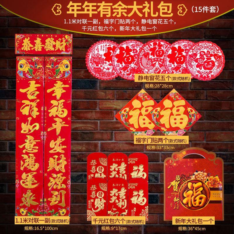 2018狗年春节装饰15件套