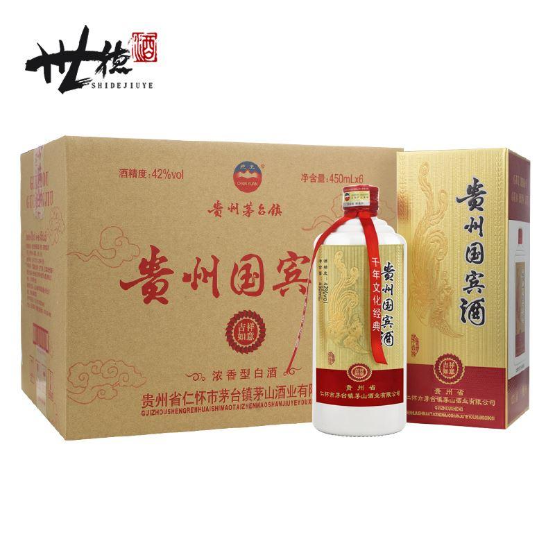 贵州茅台镇国宾酒浓香型整箱*6瓶
