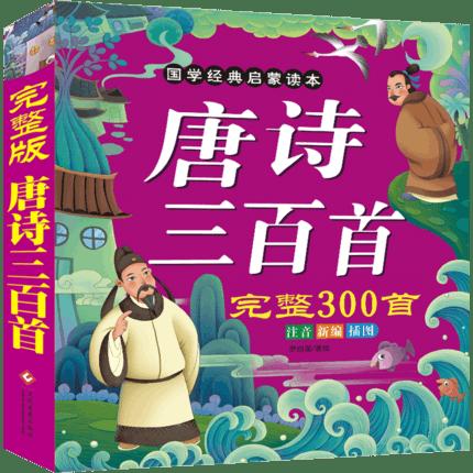 有声完整版唐诗三百首全集300首