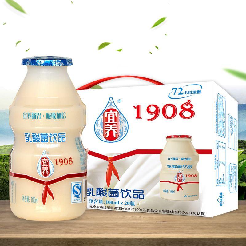 宜养益生菌牛奶整箱100ml*20瓶