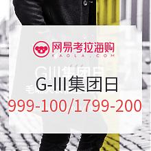 网易考拉海购 美国G-III服饰鞋品专场