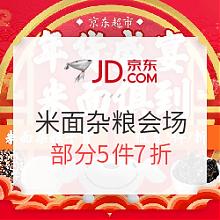 京东年货节米面杂粮会场
