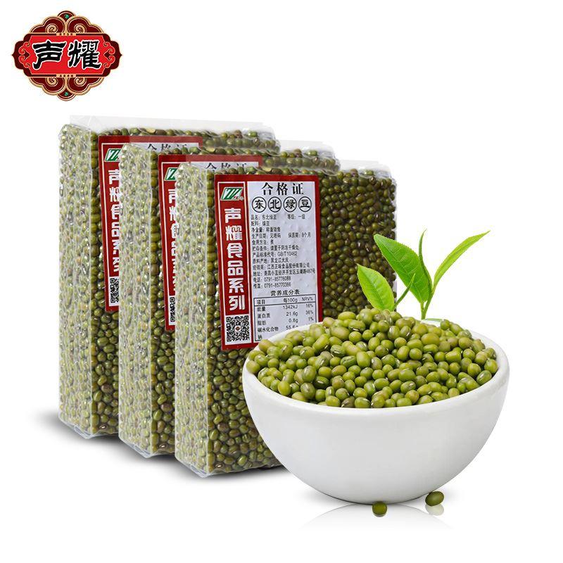 声耀精选东北绿豆400gX3袋
