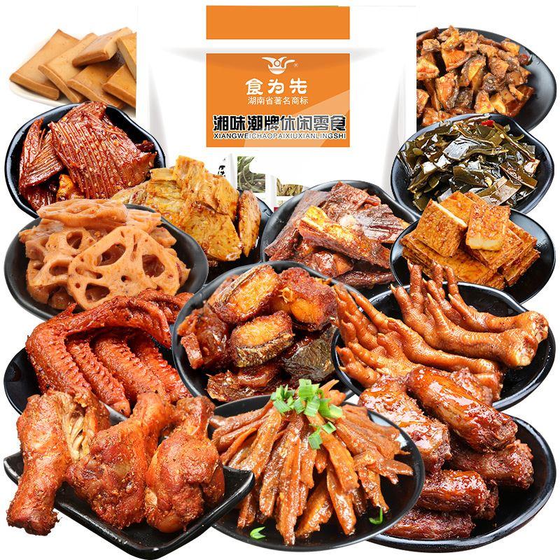 【食为先】麻辣肉类零食大礼包