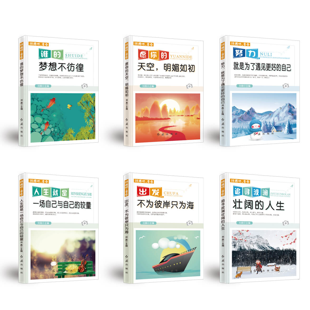 青春励志书籍6册
